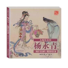 大師繪本館·楊永青——韓湘子皇宮鬧壽