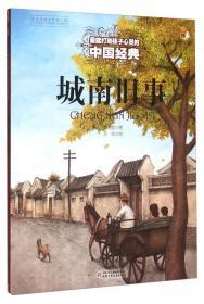 中国少年儿童新闻出版总社 *能打动孩子心灵的中国经典 城南旧事/最能打动孩子心灵的中国经典