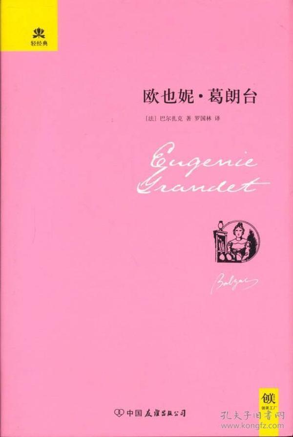 轻经典:欧也妮·葛朗台(精装典藏版)