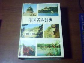 正版现货  中国名胜词典 精装全一册巨厚册