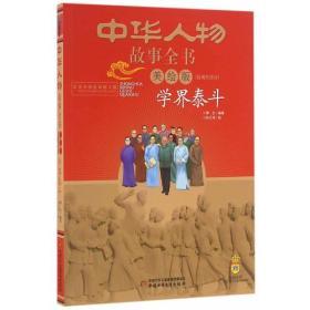 中华人物故事全书(美绘版)近现代部分——学界泰斗