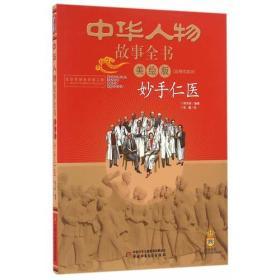 中华人物故事全书(美绘版)近现代部分——妙手仁医