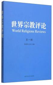 世界宗教评论(第一辑)