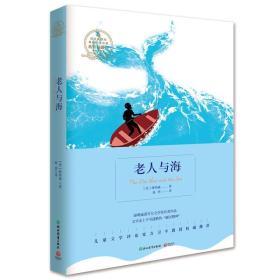 老人与海/语文新课标基础必读丛书