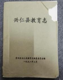 兴仁县教育志(油印本)