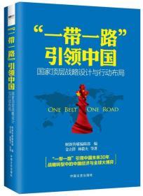 """""""一带一路""""引领中国:国家顶层战略设计与行动布局"""