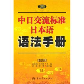 XN-JW新版中日交流标准日本语语法手册:初级