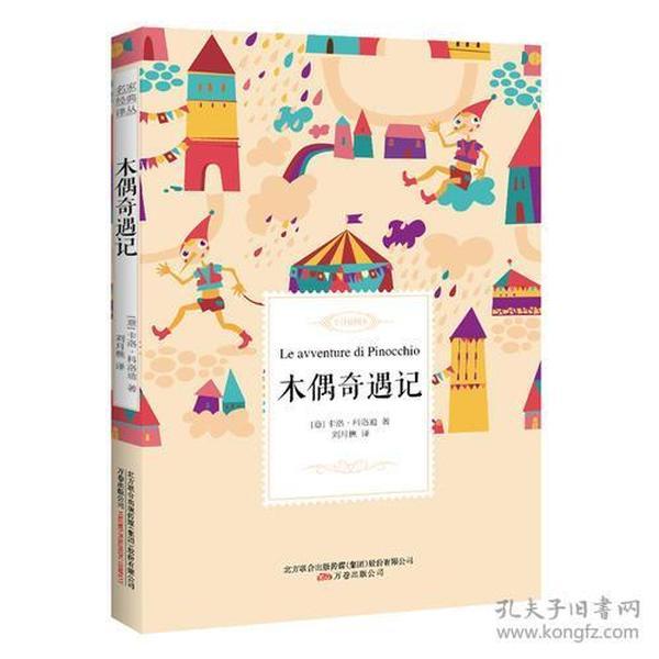 名家经典译丛:木偶奇遇记(全译插图本)9787547045459(199438)