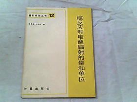 量和单位丛书(12)——核反应和电离辐射的量和单位