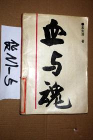 血与魂(上部),,孟宪满著..1991年印