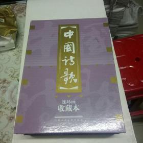 中国诗歌(套装共30册)(连环画收藏本)