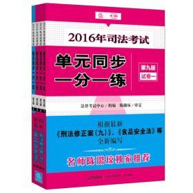2016年司法考试单元同步一分一练-(全4册)-第九版