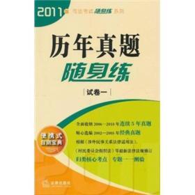 历年真题随身练(试卷1)(2011年版)