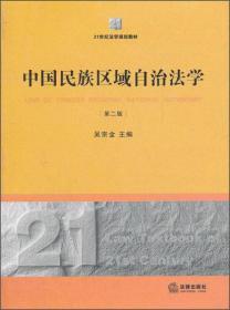 中国名族区域自治法学 第二版