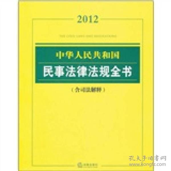 2012中华人民共和国民事法律法规全书(含司法解释)