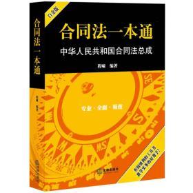 合同法一本通:中华人民共和国合同法总成(白金版)