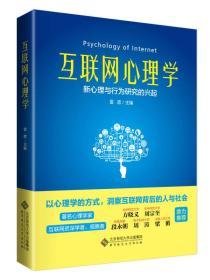 送书签tt-9787303205332-互联网心理学 新心理与行为研究的兴起
