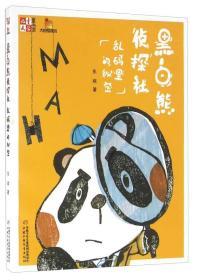 黑白熊侦探社 乱码里的秘密/儿童文学童书馆大拇指原创