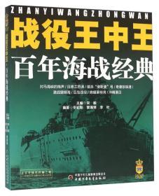 战役王中王 百年海战经典
