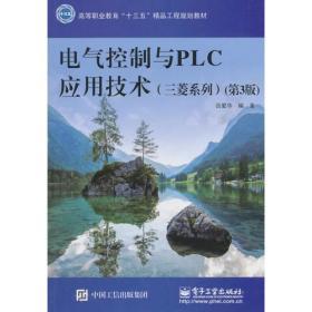 电气控制与PLC应用技术(三菱系列)(第3版)