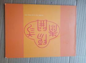 2003年招商银行福州分行年历卡6张一套(带册)