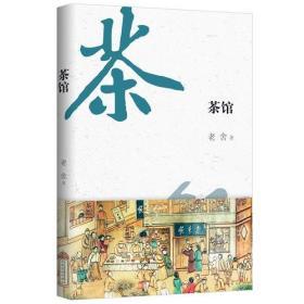 茶�^ 京味典藏版 �Z言大��老舍的≡�魇澜�典 不�啾弧钒岬轿枧_、��觯��V受好�u