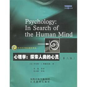 送书签tt-9787534349485-教育科学精品教材译丛  心理学:探索人类的心灵(第三版)