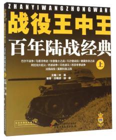 战役王中王·百年陆战经典(上)