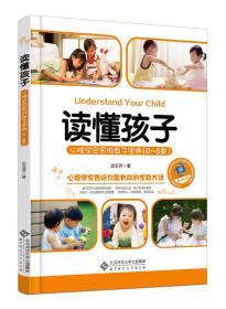 送书签tt-9787303172504-读懂孩子 心理学家实用教子宝典(0-6岁)
