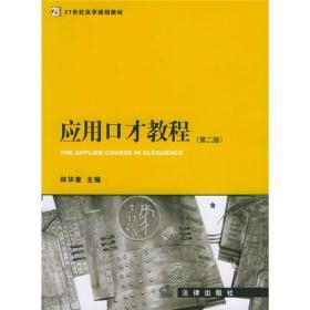 21世纪法学规划教材:应用口才教程(第2版)
