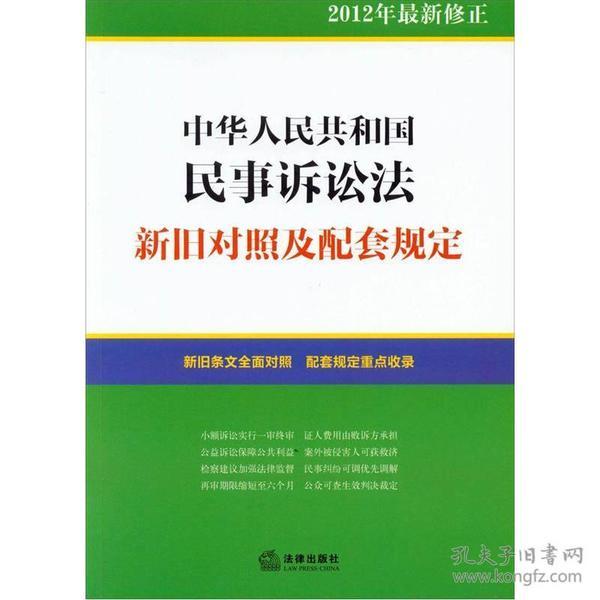 中华人民共和国民事诉讼法:新旧对照及配套规定(2012年最新修正)
