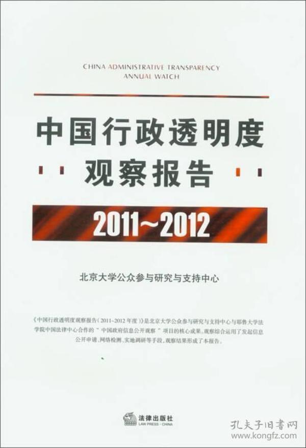 中国行政透明度观察报告(2011-2012)