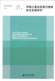 早期儿童自我意识情绪发生发展研究