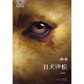 系列动物小说草原守望者:丑犬沙松