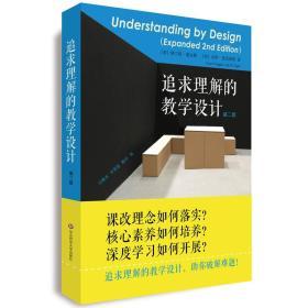 追求理解的教学设计 第二版