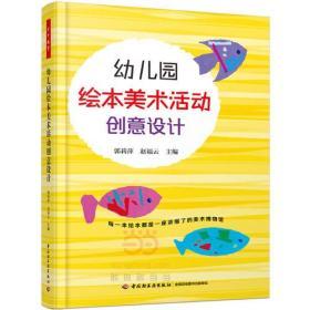幼儿园绘本美术活动创意设计万千教育郭莉萍赵福云中国轻工业出版社9787518412358