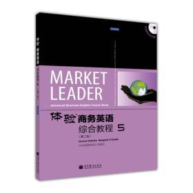 体验商务英语综合教程5(第二版)