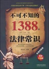 不可不知的1388个法律常识(实用问答版,最新升级版)