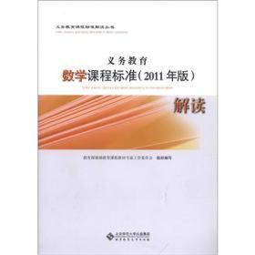 义务教育课程标准解读丛书:数学课程标准(2011年版)解读