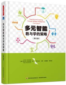 多元智能教与学的策略(第三版)