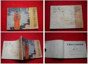 《中国古代办案的故事》4,陕西1983.6一版一印12万册8品,8091号