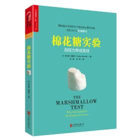棉花糖实验:自控力养成圣经