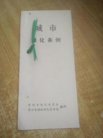 城市绿化条例(常州印)(1992年)