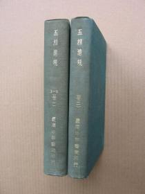 四部备要《五种遗规》(全二册,精装32开,一版。)