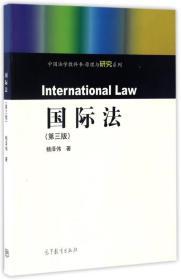 国际法(第3版)/中国法学教科书原理与研究系列