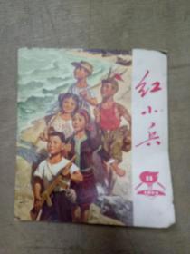 红小兵 (1973年第11期 广东版)