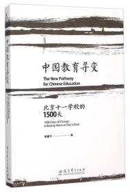 送书签lt-9787504199386-中国教育寻变=The new pathway for Chinese education