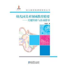幼儿园领域课程指导丛书:幼儿园美术领域教育精要——关键经验与活动指导