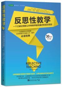 反思性教学 一个已被证明能让所有教师做到最好的培训项目(30周年纪念版)