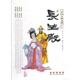 中国古典名剧-长生殿